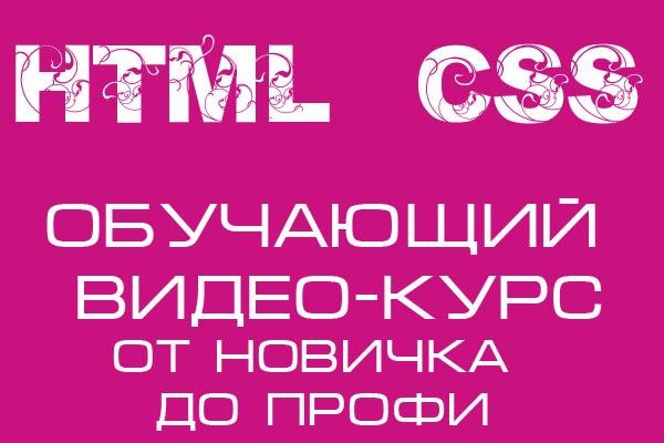 Видео курс HTML CSS от новичка до профи 1 - kwork.ru