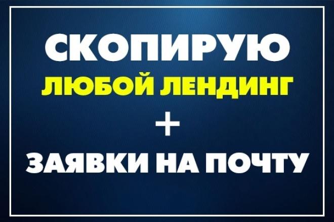 Скопирую любой лендинг, одностраничный сайт за 2 часа 1 - kwork.ru