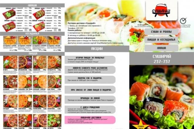 Разработаю графический дизайн рекламного раздаточного материала 1 - kwork.ru