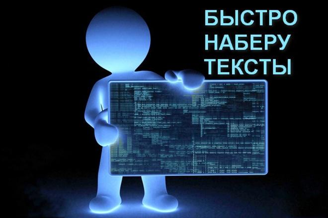 Быстрый набор текстаНабор текста<br>Всем кому нужно быстро набрать текст, скорость работы высокая, владею слепой печатью или по другому его называют метод десяти пальцев.<br>