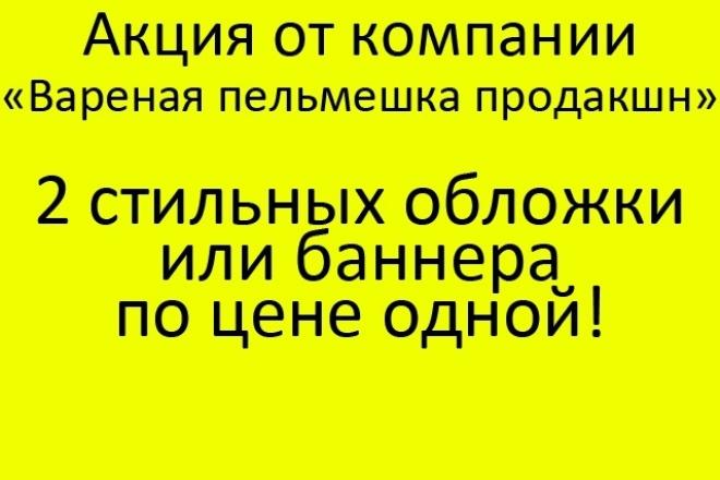 2 невероятных обложки для  Kwork + исходник 1 - kwork.ru