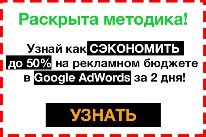 Снижу расход до 50% в Google AdWords 1 - kwork.ru