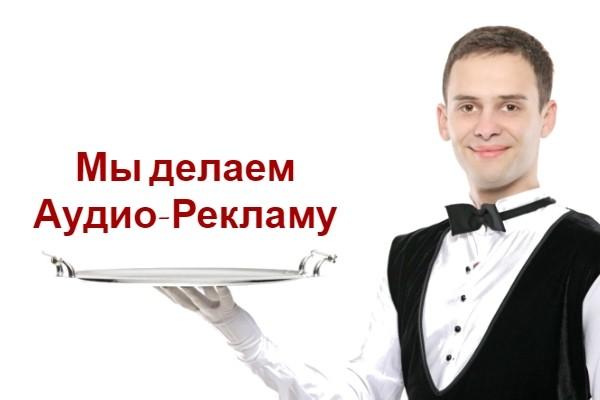 Изготовлю рекламный аудио ролик 1 - kwork.ru