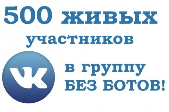 500 живых учасников в вашу группу 1 - kwork.ru