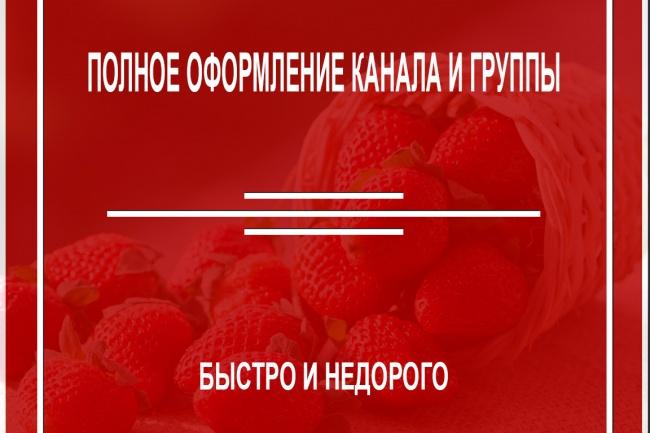 Сделаю полное оформление каналов и групп 1 - kwork.ru