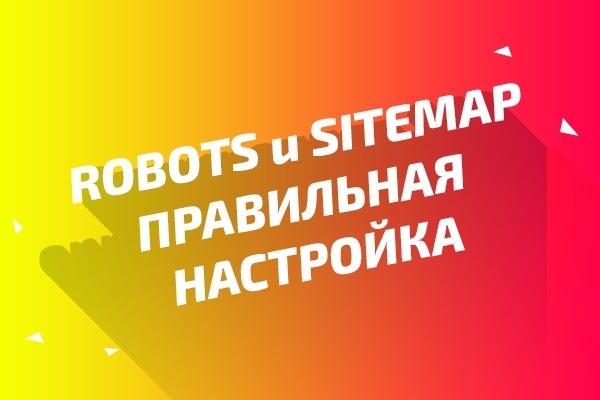Правильная настройка robots. txt и sitemap. xml 1 - kwork.ru