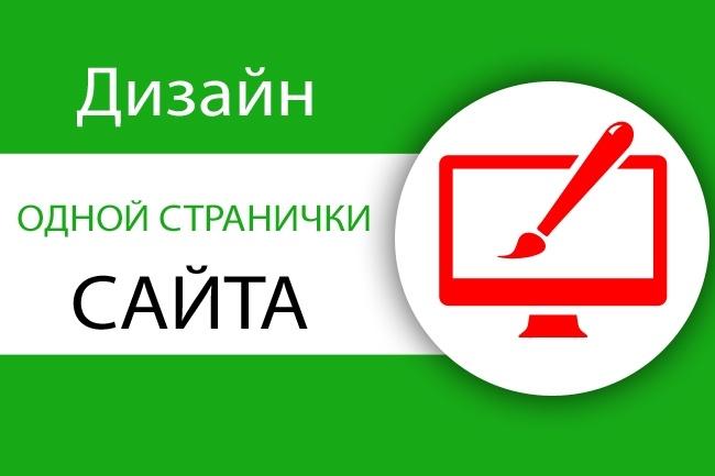 Дизайн странички сайта 1 - kwork.ru