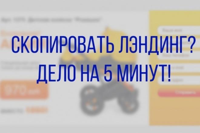 Скопирую лэндинг 1 - kwork.ru