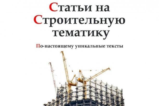 Напишу статью на строительную тематикуСтатьи<br>Опыт в строительстве более 20 лет. Никакого рерайта, только собственный опыт. Опыт написания более 5 лет. Уникальность 100 %<br>