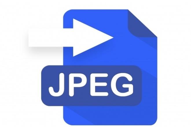 Преобразую картинку в JPG из формата pdf, ai, cdr,eps, docОтрисовка в векторе<br>Для тех, у кого нет доступа к графической программе в данный момент. Вы высылаете мне ваше изображение в формате, который у вас не открывается, а я преобразую вашу картинку в jpg.<br>