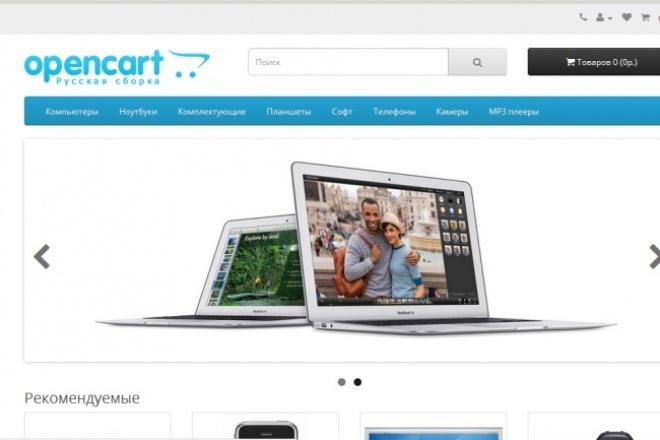 Opencart. Доработаю сайтДоработка сайтов<br>Opencart. По ТЗ заказчика отработаю задание по любым изменениям фронтенда, шаблона указанного сайта: изменю стили, добавлю элементы управления, системы оплаты. 1 кворк оплачивает 1 час моего времени.<br>