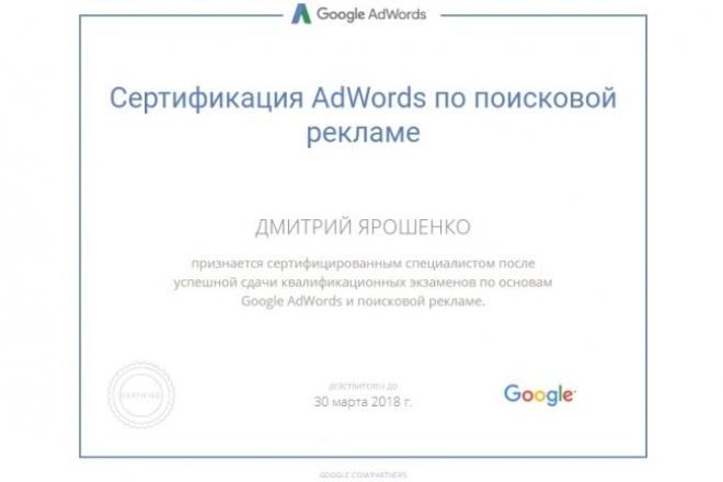 Рекламная кампания в Google Adwords - Сертифицированный специалистКонтекстная реклама<br>Сертифицированный специалист по контекстной рекламе Google Adwords (http://www.google.com/partners/#i_profile;idtf=113476845359977185823;) Сертифицированный специалист по Google Analytics (http://www.google.com/partners/#i_profile;idtf=113476845359977185823;) В настройку рекламной поисковой компании входит: 1. Сбор основных ключевых слов (если нужно полное СЯ - есть доп. опции). 2. Ручная чистка и кластеризация семантического ядра и создание списка ключей. 3. Создание объявлений по методу 1 ключ = 1 объявление (цена клика при данном виде настройки снижается, увеличивается СTR). 4. Добавление UTM меток (в метрике или аналитики прозрачно видно откуда клик и по какому запросу). 5. Настройка быстрых ссылок, дополнительных описаний. 6. Загрузка компании Google Adwords.<br>