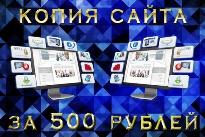 Копия любого сайта, лендинга 1 - kwork.ru