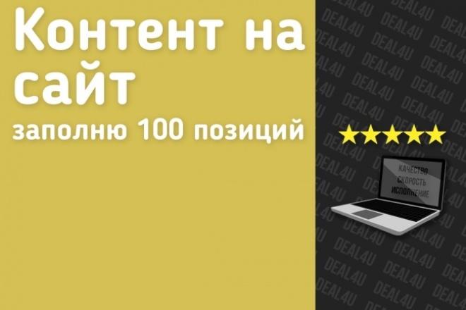 Наполню Ваш сайт контентом 1 - kwork.ru