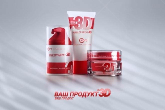 Качественная визуальзация упаковки Вашей продукции в 3D 1 - kwork.ru