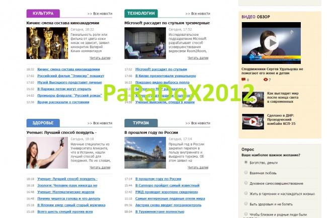 Сайт СМИ, наполненный 1 - kwork.ru