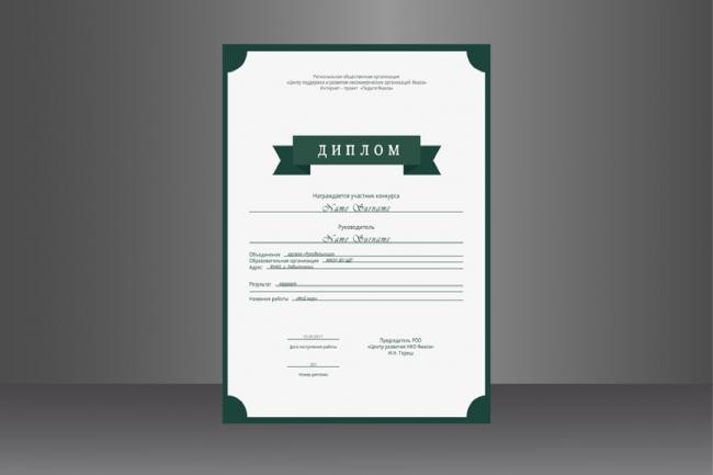 Диплом . Сертификат 1 - kwork.ru