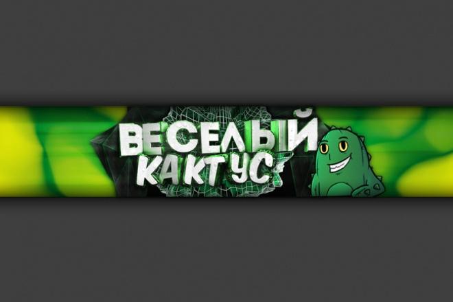 Сделаю полное оформление ютуб канала 1 - kwork.ru
