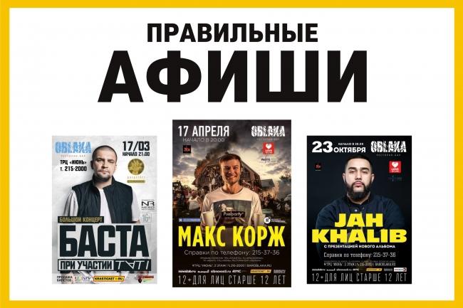 Правильные афиши 1 - kwork.ru