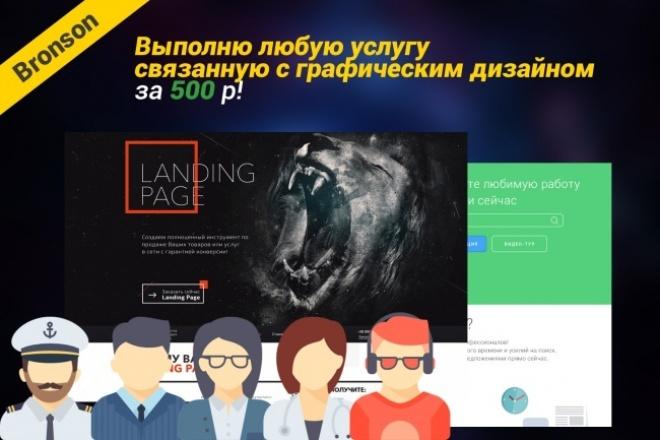 Выполню любую услугу,  связанную с графическим дизайном 1 - kwork.ru