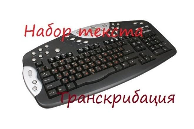 наберу текст, выполню транскрибацию 1 - kwork.ru