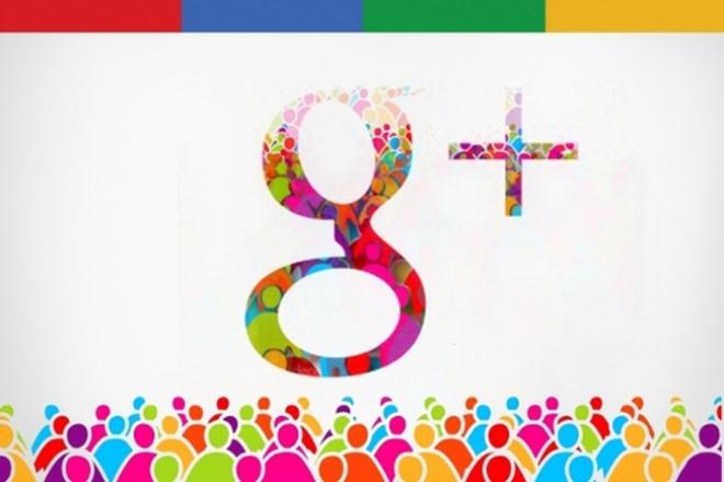 Накрутка Google+ 1 - kwork.ru