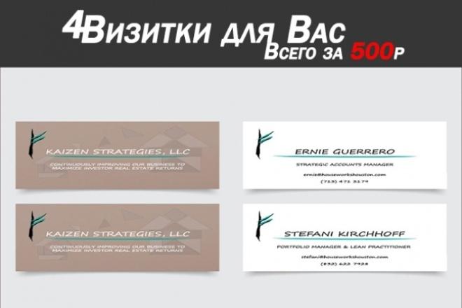 сделаю 4 варианта визитки 1 - kwork.ru