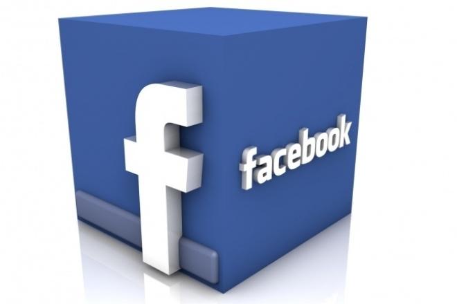 2500 подписчиков на паблик в фейсбукПродвижение в социальных сетях<br>Заказав этот кворк? вы получите 2500 гарантированных подписчиков на паблик в Фейсбуке (FanPage)/ Нужно больше подписчиков? Заказывайте сразу несколько кворков! ? Хорошо для новых пабликов Фейсбук ? Никаких рисков. ? Гарантия качества работы/ Обращаю Ваше внимание, что со временем часть подписчиков может отписаться, но не более 5%.<br>