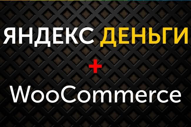 Плагин Яндекс Деньги для физических лиц Woocommerce 1 - kwork.ru