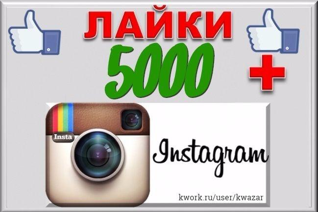 5000 автолайков инстаграмПродвижение в социальных сетях<br>На каждое новое фото будет ставиться определенное количество лайков 5000 лайков можно разбить на несколько постов, минимум 100 лайков на новый пост (фото)<br>