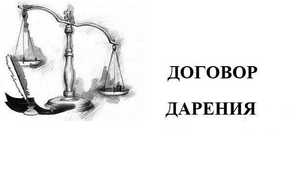 Составлю договор дарения имуществаЮридические консультации<br>Составлю договор дарения движимого, недвижимого имущества. В результате Вы получаете юридически выверенный договор.<br>