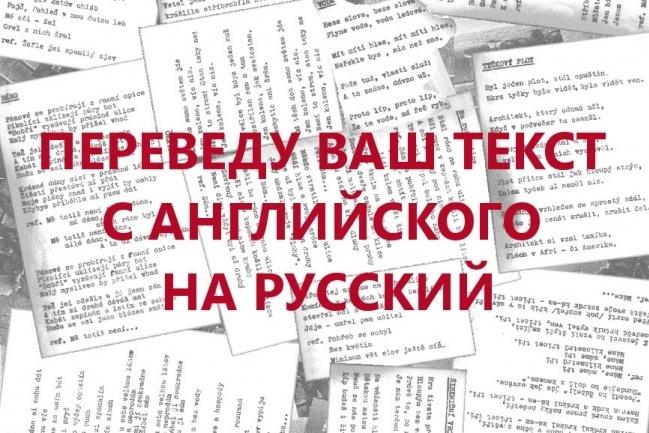 Сделаю литературный перевод текста с английского на русский 1 - kwork.ru