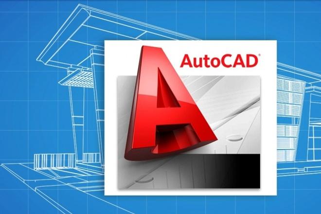 Выполню чертеж 2D в AutocadИнжиниринг<br>Выполню чертежи в Autocad в форматах: А4, А3, А2, А1. Смогу начертить разной сложности задания и план, фасад, разрез<br>