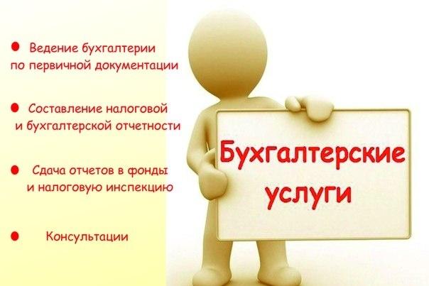 Работа с первичными бухгалтерскими документами 1 - kwork.ru