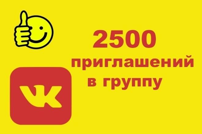 2500 приглашений в группу ВК 1 - kwork.ru