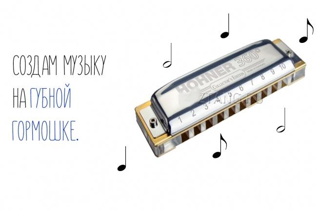 Запишу Мелодию На Губной ГармошкеМузыка и песни<br>Я смогу Сыграть вам Всего за 500 Рублей, На гармошке Hormonika (Гармоника). 10 Отверстий для воздуха. (Обратка Тоже Возможна)<br>