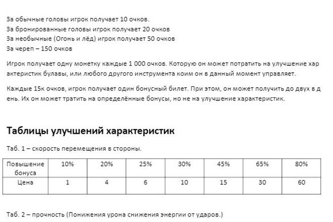 Сделаю концепт игры, в лице игрового дизайнера 1 - kwork.ru