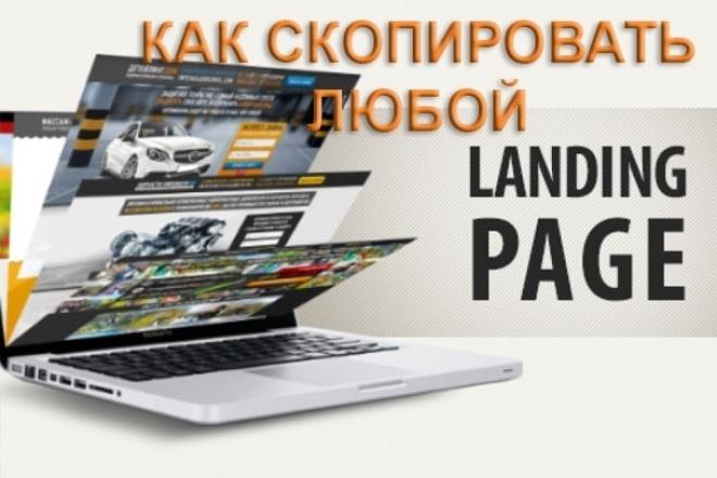 Научу, как скопировать любой лендинг 1 - kwork.ru