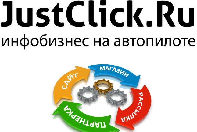 Сегментация подписчиков и консультации по JustClick 1 - kwork.ru