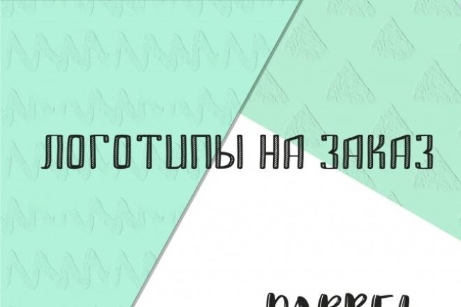Помогу в создании логотипа 1 - kwork.ru