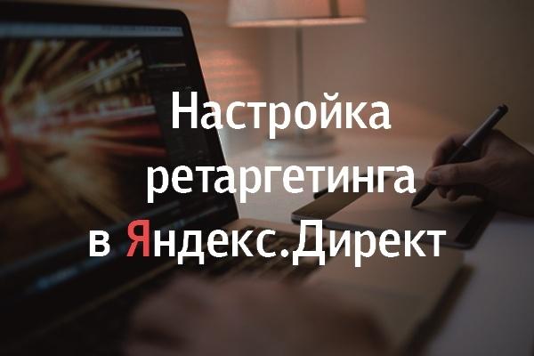 Настройка ретаргетинга в Яндекс. Директ 1 - kwork.ru
