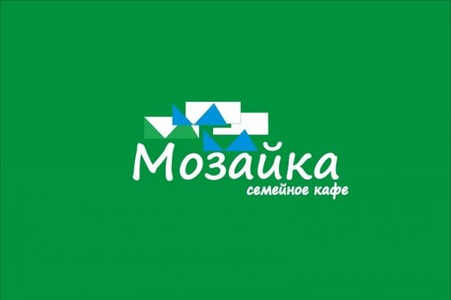 Отрисую логотип 20 - kwork.ru