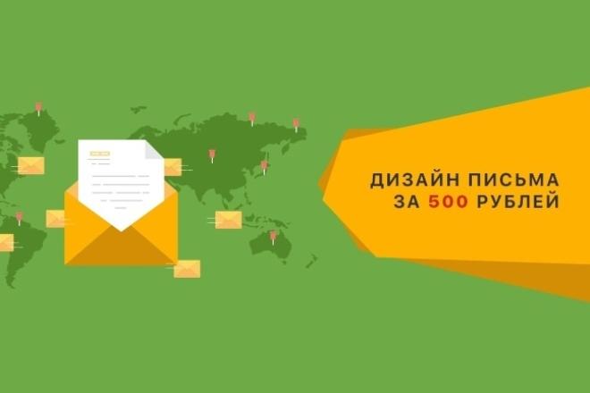 Создаю дизайн email-писем 1 - kwork.ru