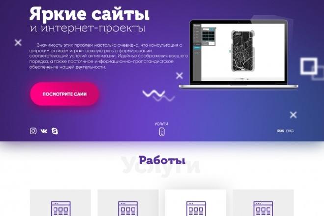 Дизайн сайтаВеб-дизайн<br>Сделаю красивый и современный дизайн сайта для Вашего проекта. Итогом моей работы будет готовый макет (. psd) готовый под верстку.<br>