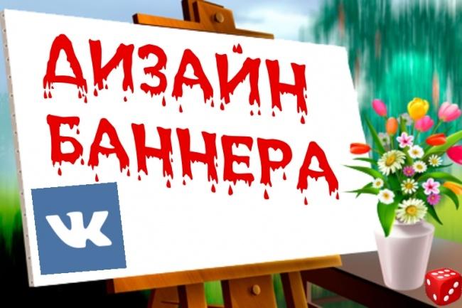 Создание дизайна яркого баннера для промопоста Вконтакте 1 - kwork.ru