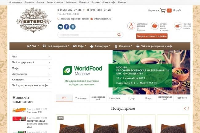 Сайт на cms webasyst, shop script 1 - kwork.ru