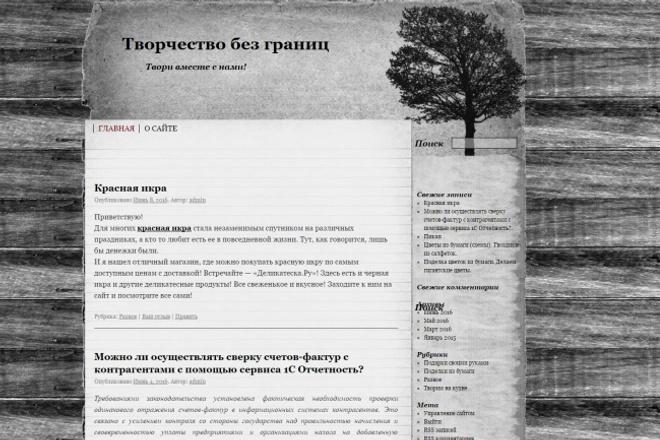 Продам сайт творчество без границ + 24 статьиПродажа сайтов<br>сайт творчество без границ + 24 статьи, наполненный сайт, хорошая функциональность, удобный поиск по сайту, архивы, удобно пользоваться сайтом.<br>