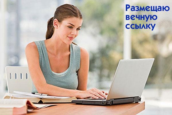 размещу Вашу ссылку на туристическом сайте с ТИЦ  80 1 - kwork.ru
