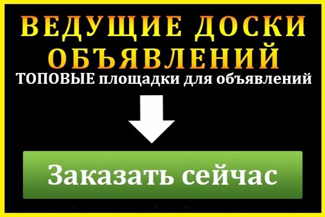 52f983fd71b64 Разместить объявления, подать объявление о продаже товара или услуги за 500  руб.