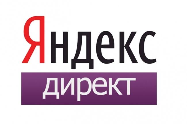 50 объявлений Яндекс. Директ + Подарок 1 - kwork.ru